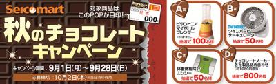 aki-choco