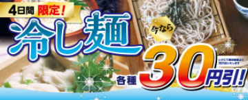 30hiyashi