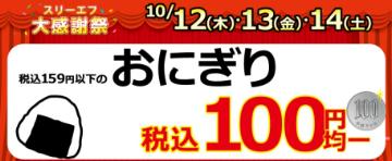 100oni3