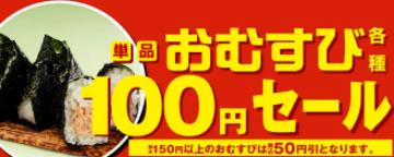 100omusubi