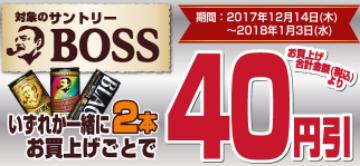 40boss