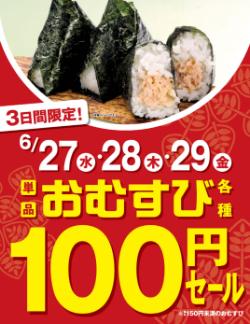 100omusu