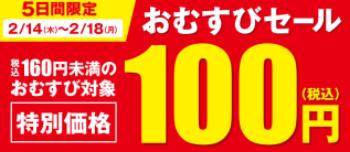 100omu2