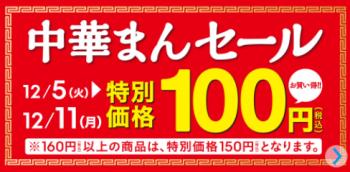 100chu2