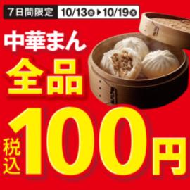 100chu