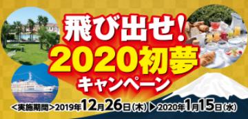 2020hatu