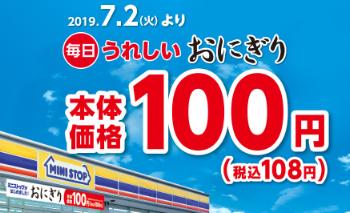 100oni2