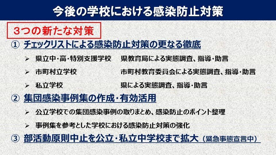 コロナ 久喜 総合 病院 院長あいさつ