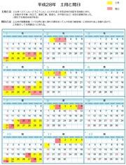 土用カレンダー2016