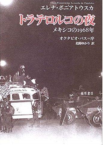 1968年メキシコシティーオリンピックの開催を前に : 竜暗雑記帳