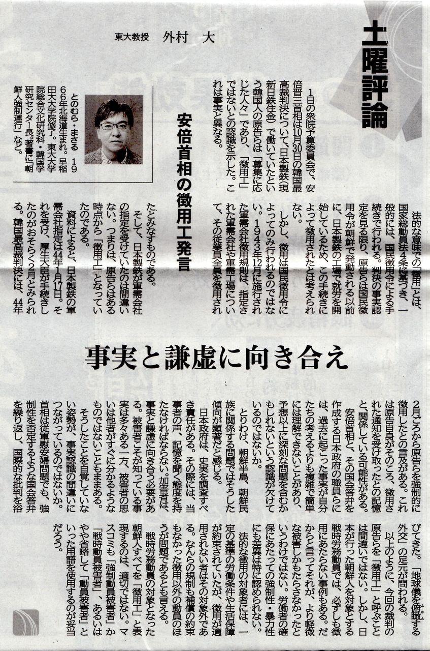 京都新聞の切り抜き「徴用工問題」 : 竜暗雑記帳