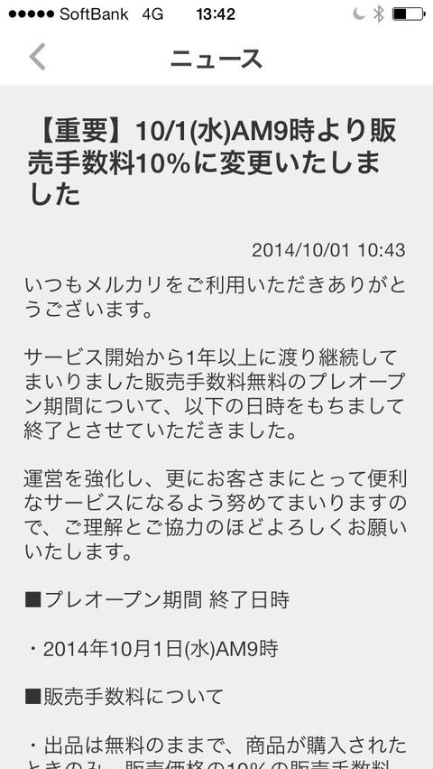 2014-10-18-13-42-48