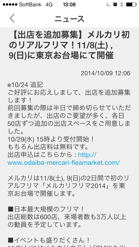 2014-10-26-13-08-23