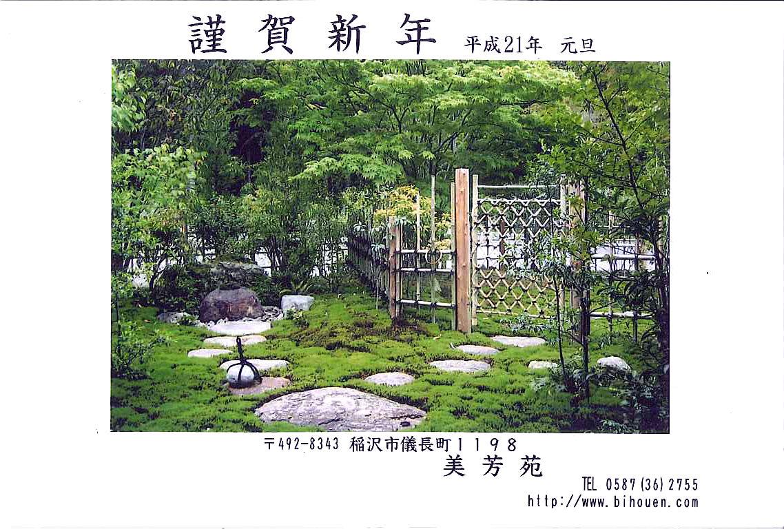 年賀状 造園