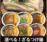 ざるつけ麺色々1