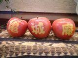 3連リンゴ