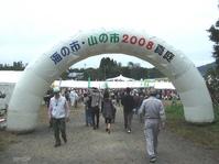 催事ゲート