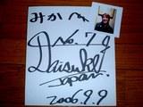宮崎さんのサイン