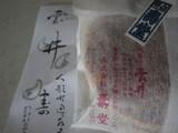 壽堂3 雲井
