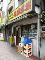 長崎菜館1