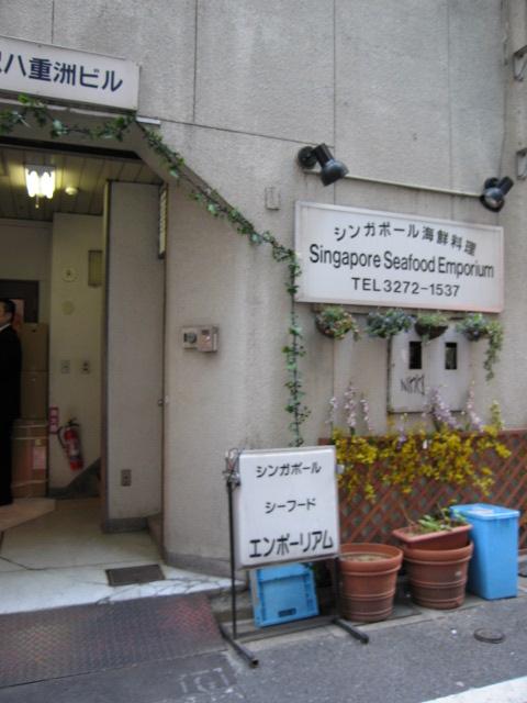 日本橋 シンガポール料理 リャンアロウ ( 飲食店 ) -  …