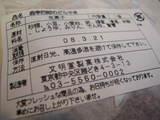森幸四郎2