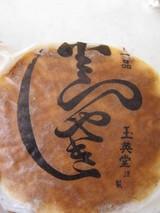 玉英堂彦九郎5