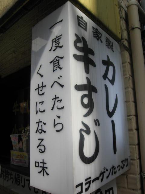 牛すじカレー6