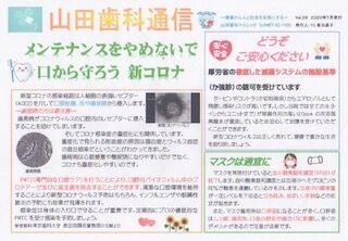 山田歯科通信26号表