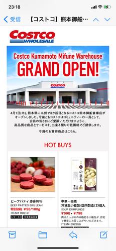 コストコ熊本御船店