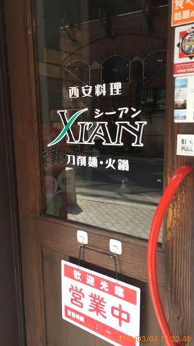 ピラっと東京ツアー その4