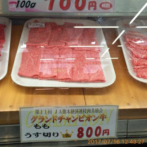 チャンピオン牛 de すき焼き