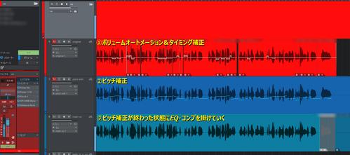 VocalPitchEdit2