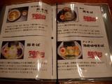 20080326_天下ご麺_メニュー2