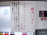 20090228_田中そば店_新メニュー