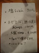 20101022_麺屋三郎_メニュー