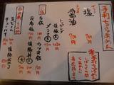 20120816_やす田_メニュー1