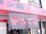 20080705_がんこ亭_外観