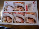 20141115_喜元門_チャーシュー食べ方