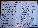 20110111_洋_メニュー1