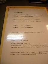 20080412_零式本店_メニュー1