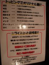 20090813_雷伝_トッピング