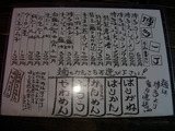 20080726_博多一丁_メニュー