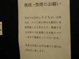 20080412_零式本店_禁煙