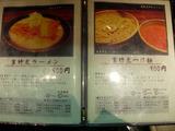 20090921_竹虎_メニュー3