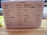 20110305_なかじま_メニュー
