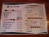 20090307_たけさん_メニュー