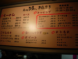 20110206_かっすぃ55_メニュー