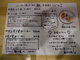 20140329_轍_M1