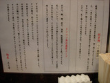 20120224_えん寺_こだわり